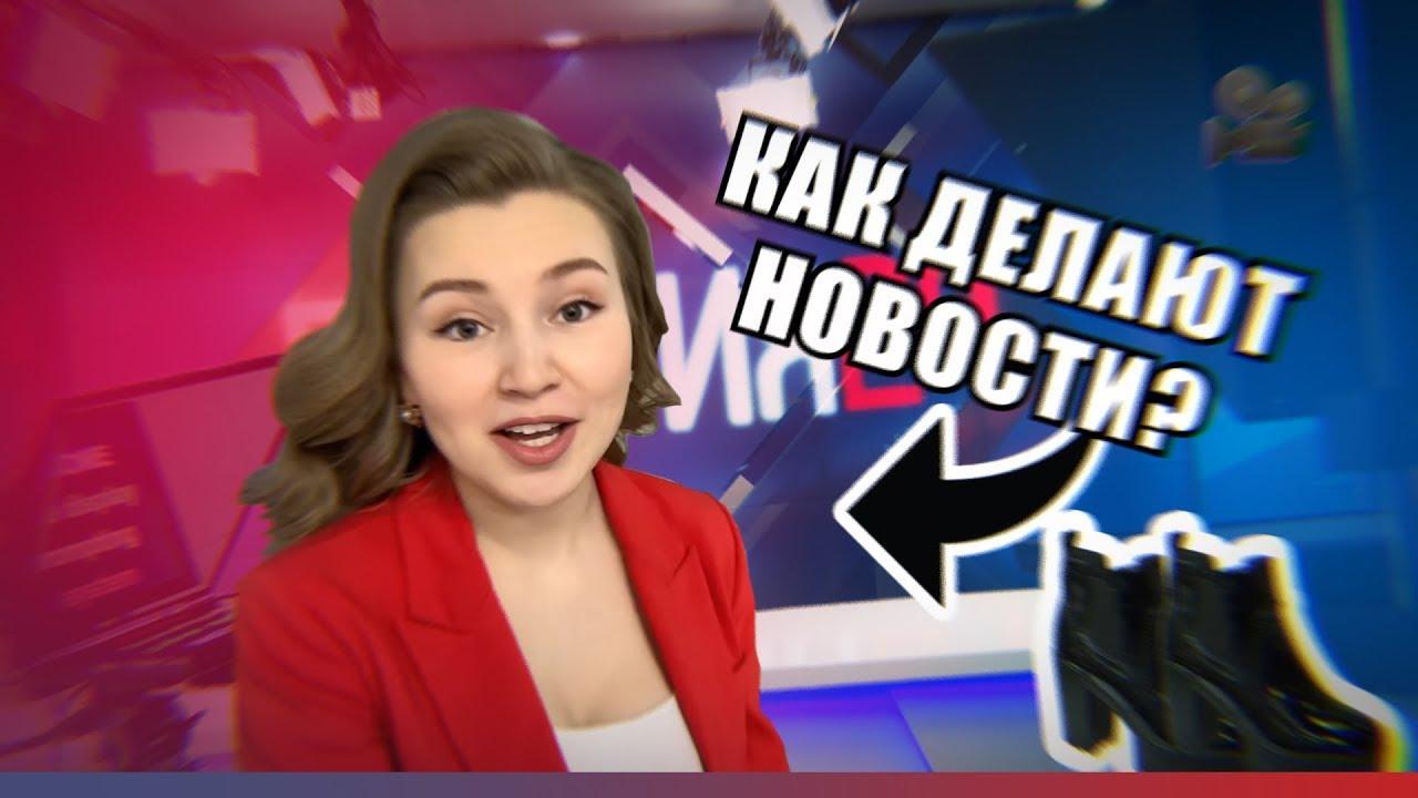 Как делают новости на «Якутия 24»