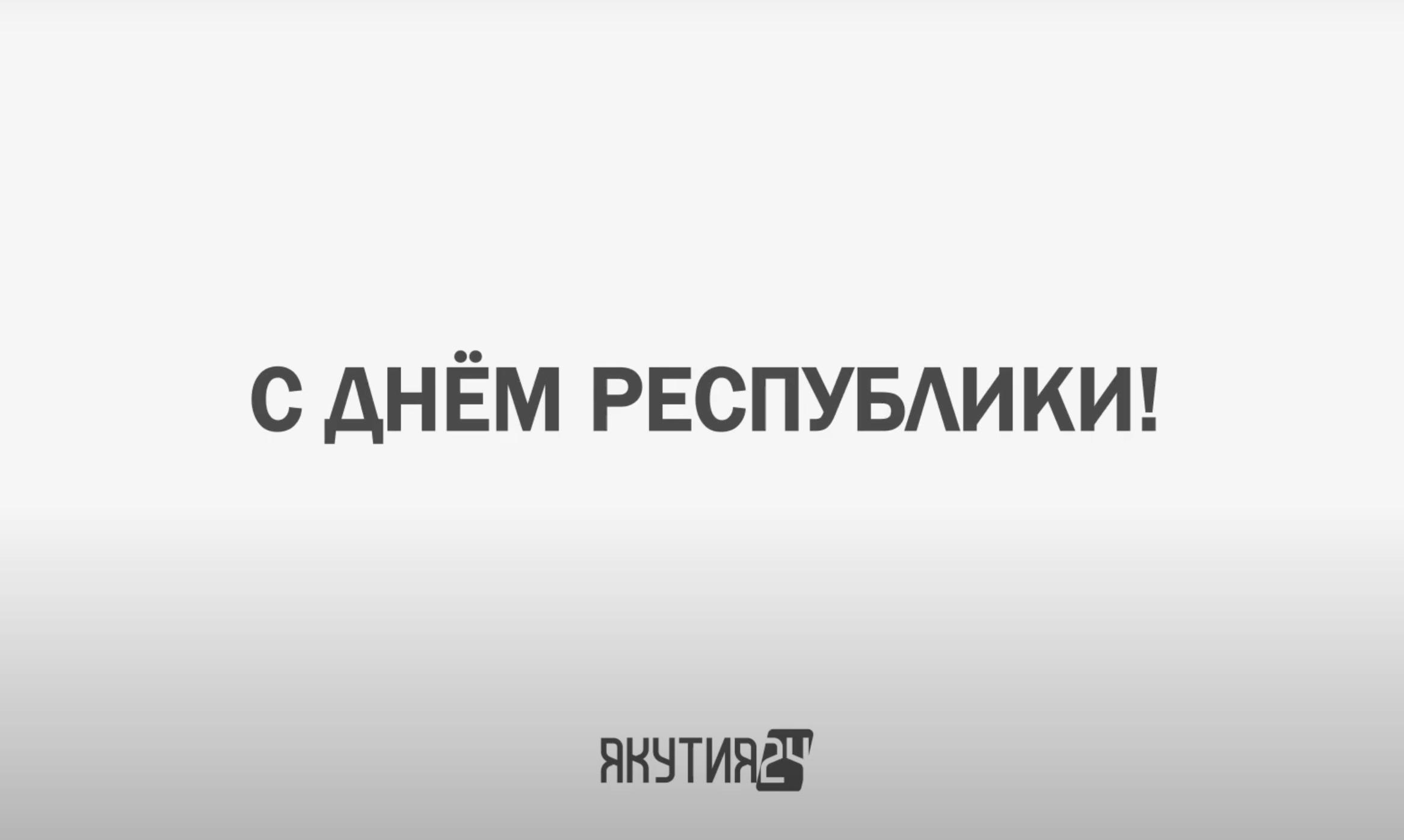 Якутия. 99 лет