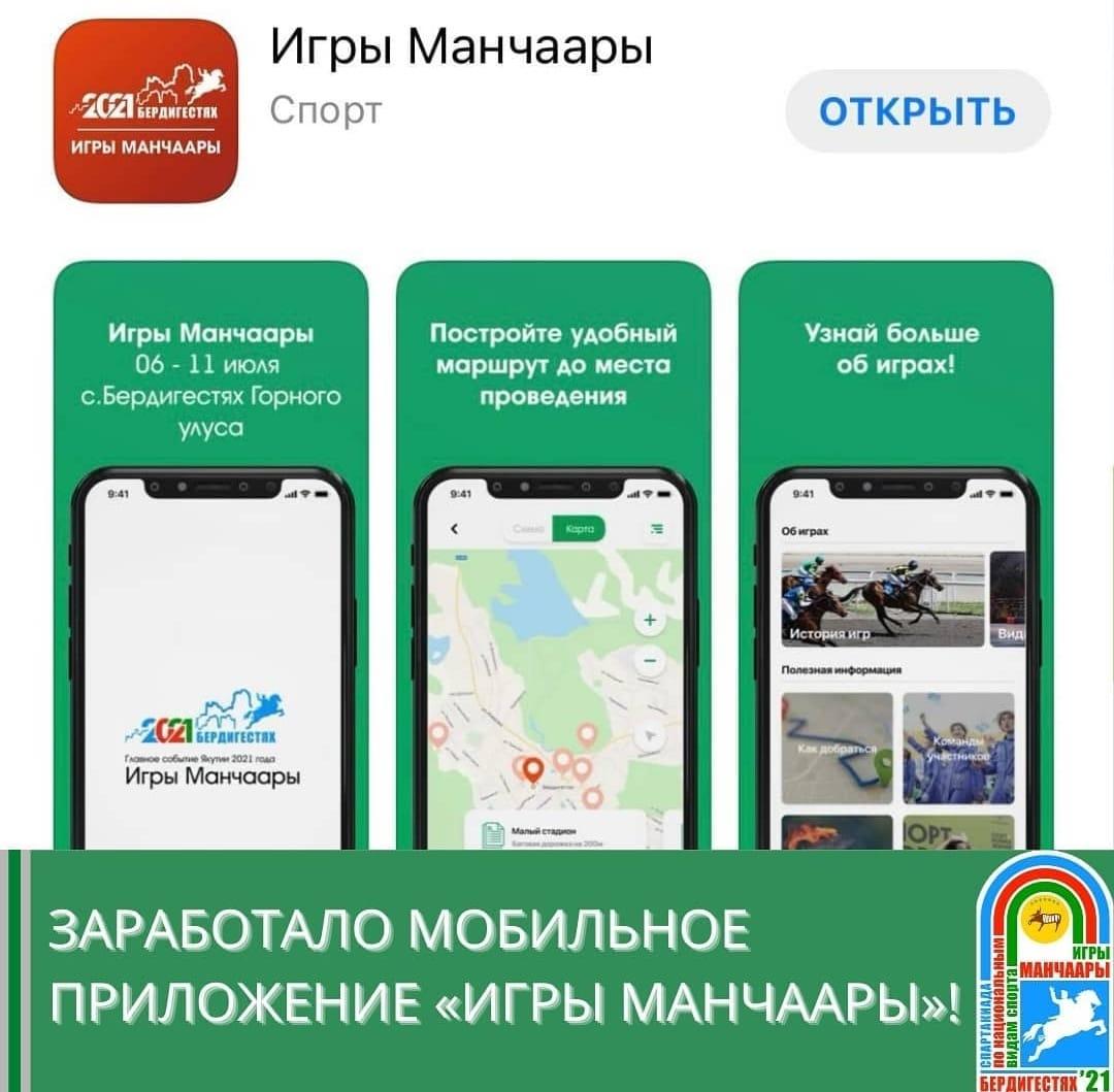 Мобильное приложение «Игры Манчаары» запустили в Якутии
