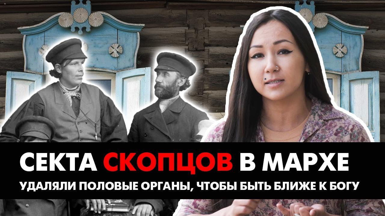 СЕКТА СКОПЦОВ В МАРХЕ: Что оставила после себя страшная секта в Якутии?