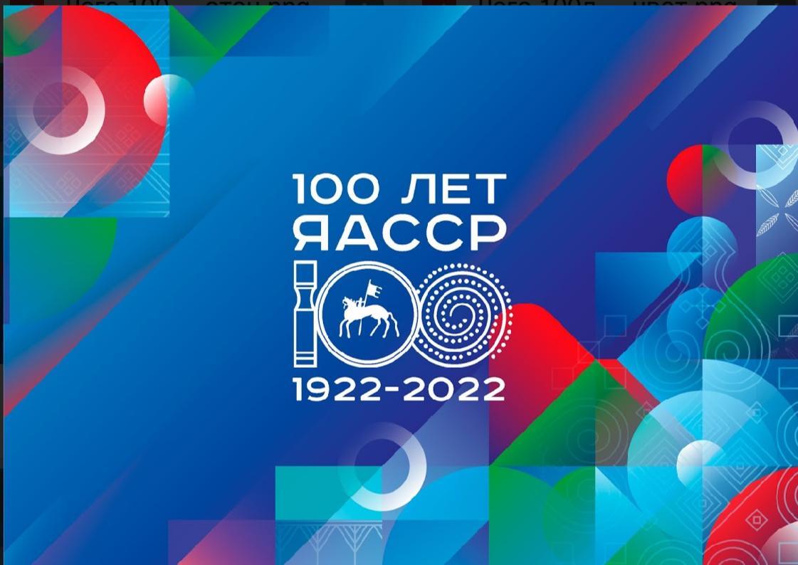 Желающие могут сделать пожертвования в фонд 100-летия образования Якутской АССР