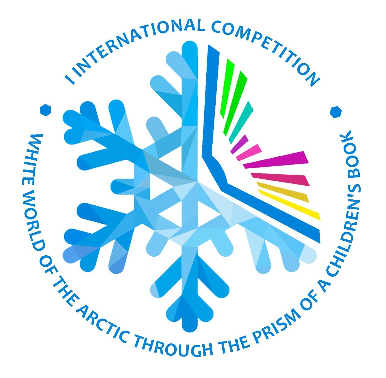 Конкурс «Белый мир Арктики через призму детской книги» проведут в Якутии