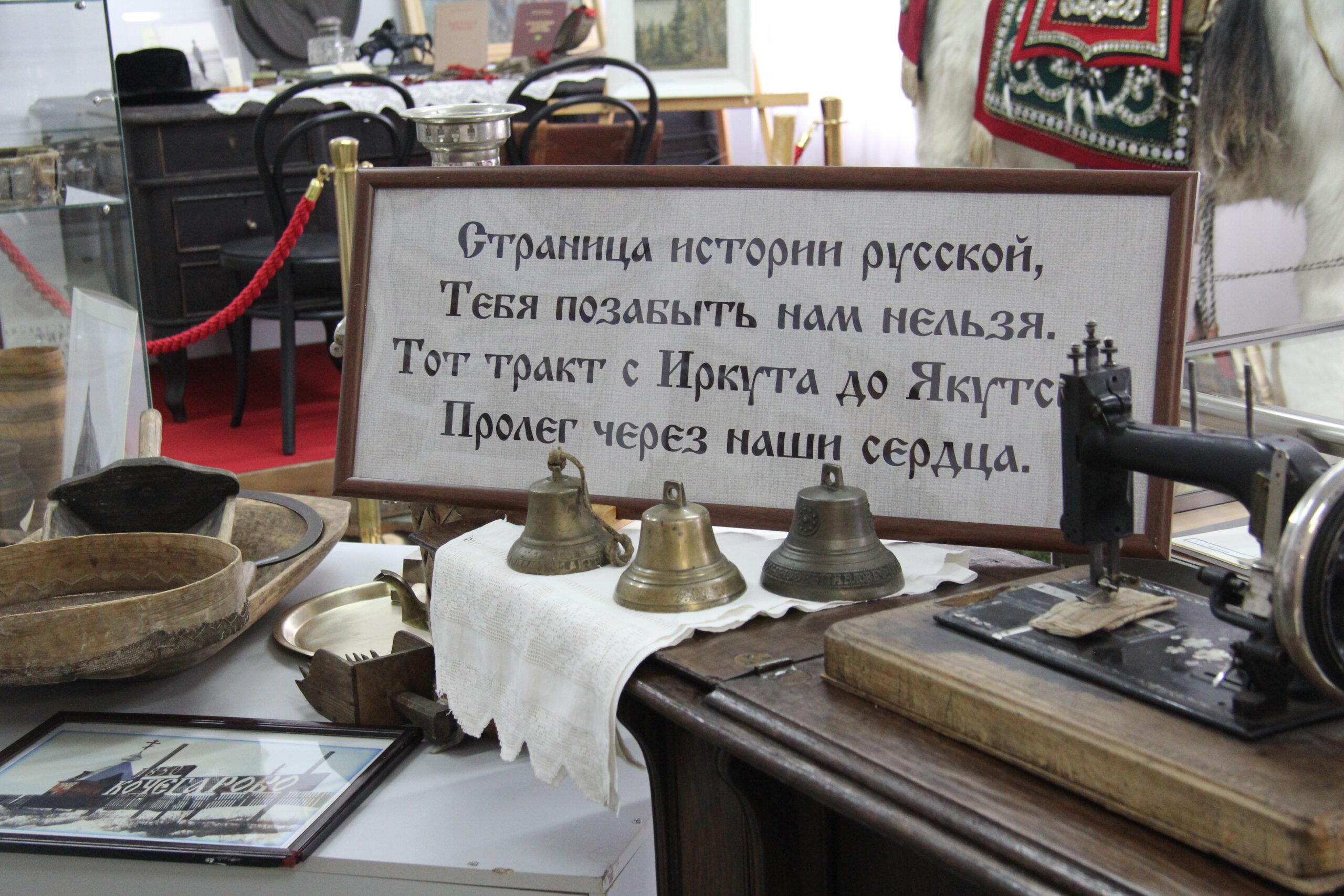Выставку об Олекминском районе открыли в Якутском музее