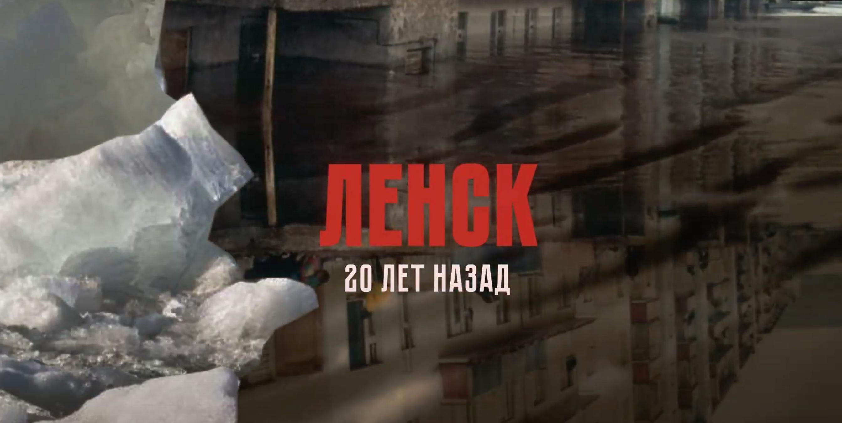РАЗРУШИТЕЛЬНОЕ НАВОДНЕНИЕ В ЛЕНСКЕ 2001 ГОДА. ХРОНОЛОГИЯ СОБЫТИЙ