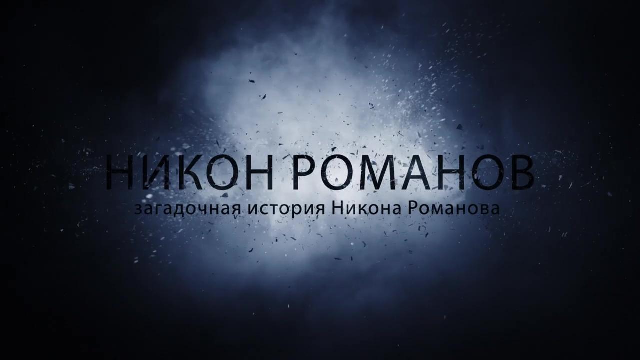 Человек-невидимка: загадочная история Никона Романова