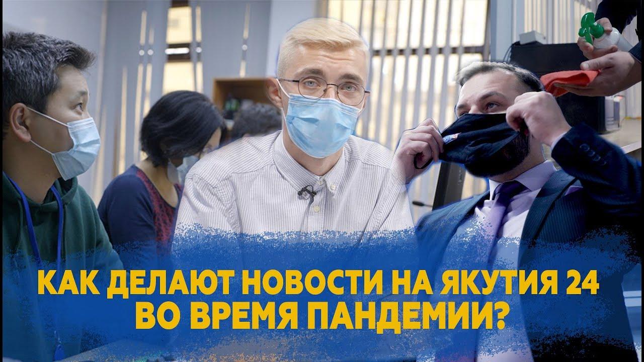 Как делают новости на «Якутия 24» во время пандемии?