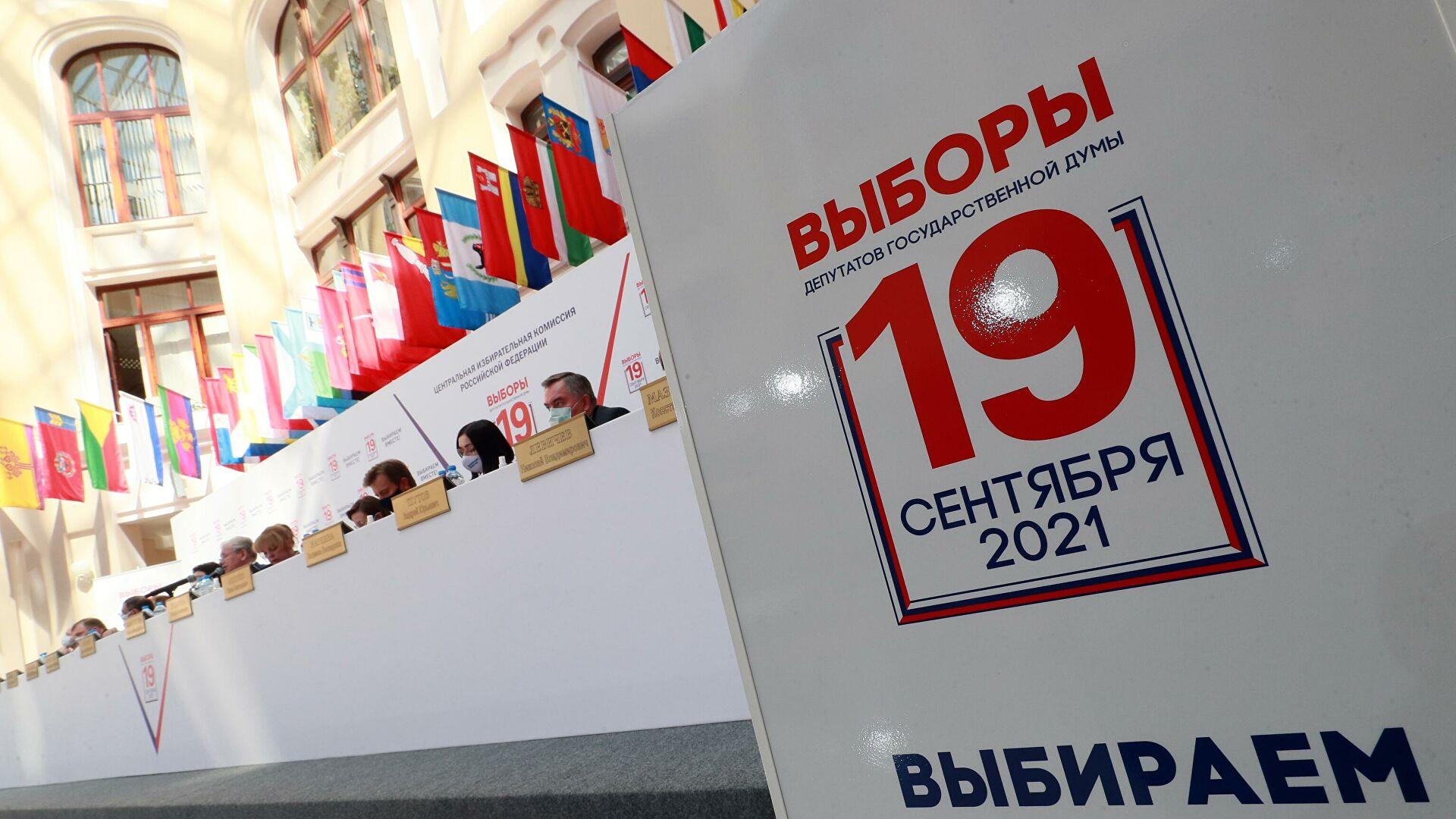 ЦИК РФ утвердил итоги выборов в Госдуму и распределил мандаты