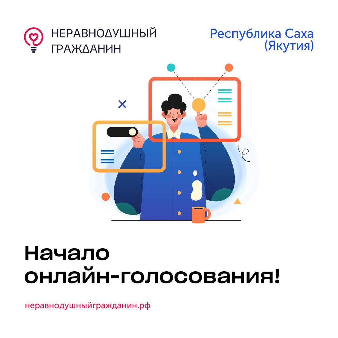 Онлайн-голосование «Выбирает Якутия» стартовало в рамках премии «Неравнодушный гражданин»