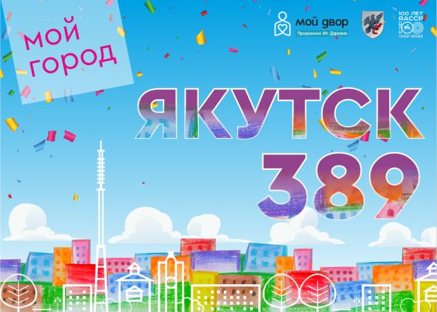 День города отметят в Якутске 12 сентября