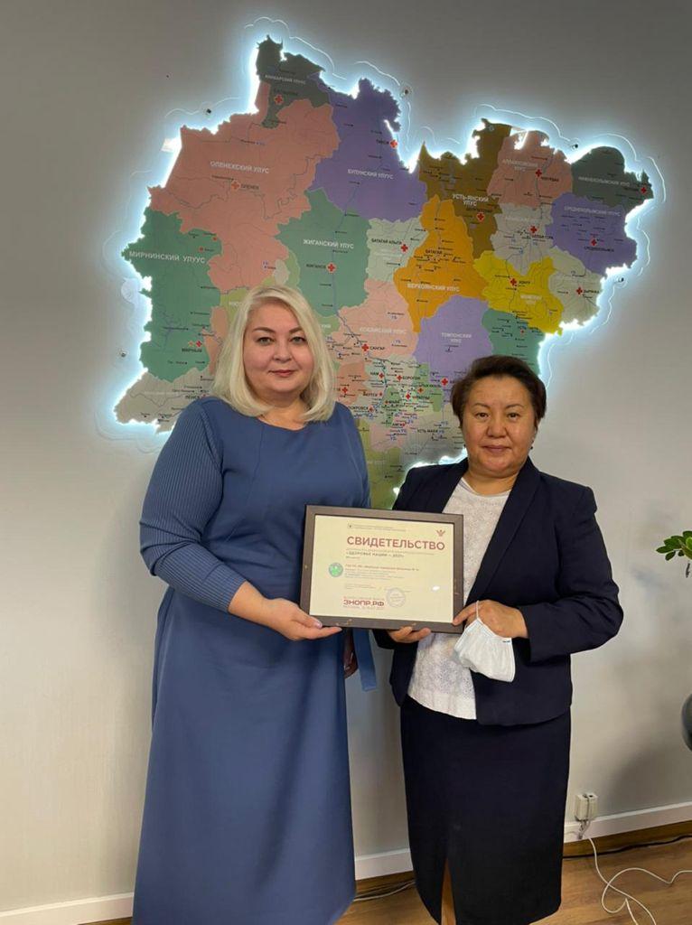 Якутская горбольница №3 стала дипломантом Всероссийского конкурса