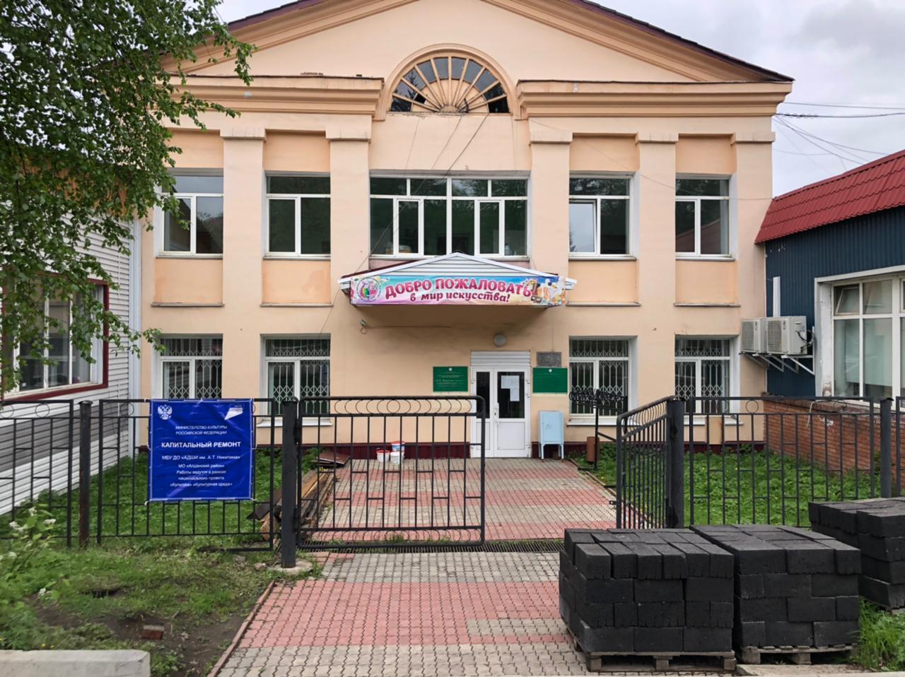 Капремонт в ДШИ Алданского района Якутии завершат к октябрю