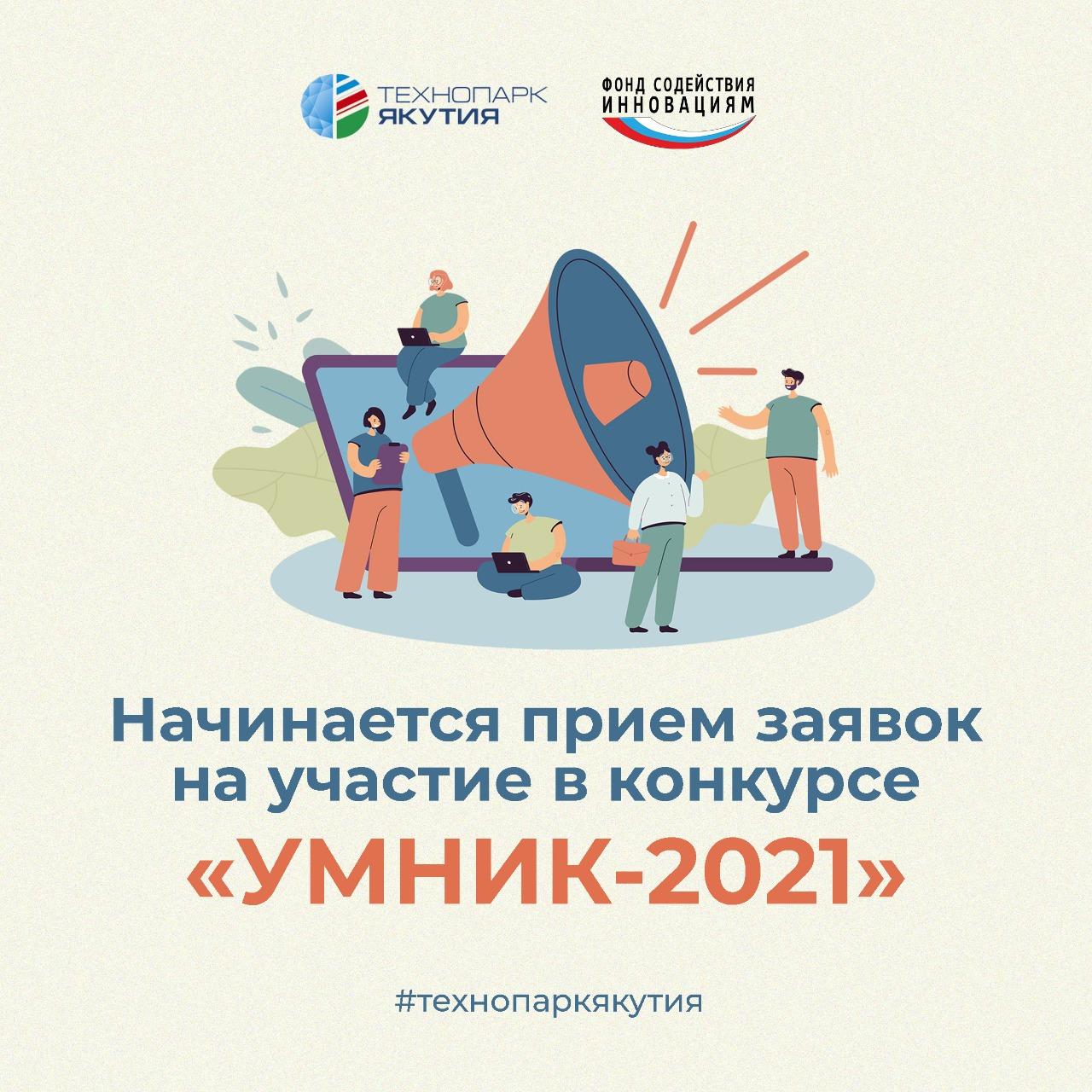 Прием заявок на участие в конкурсе «УМНИК-2021» начался в Якутии