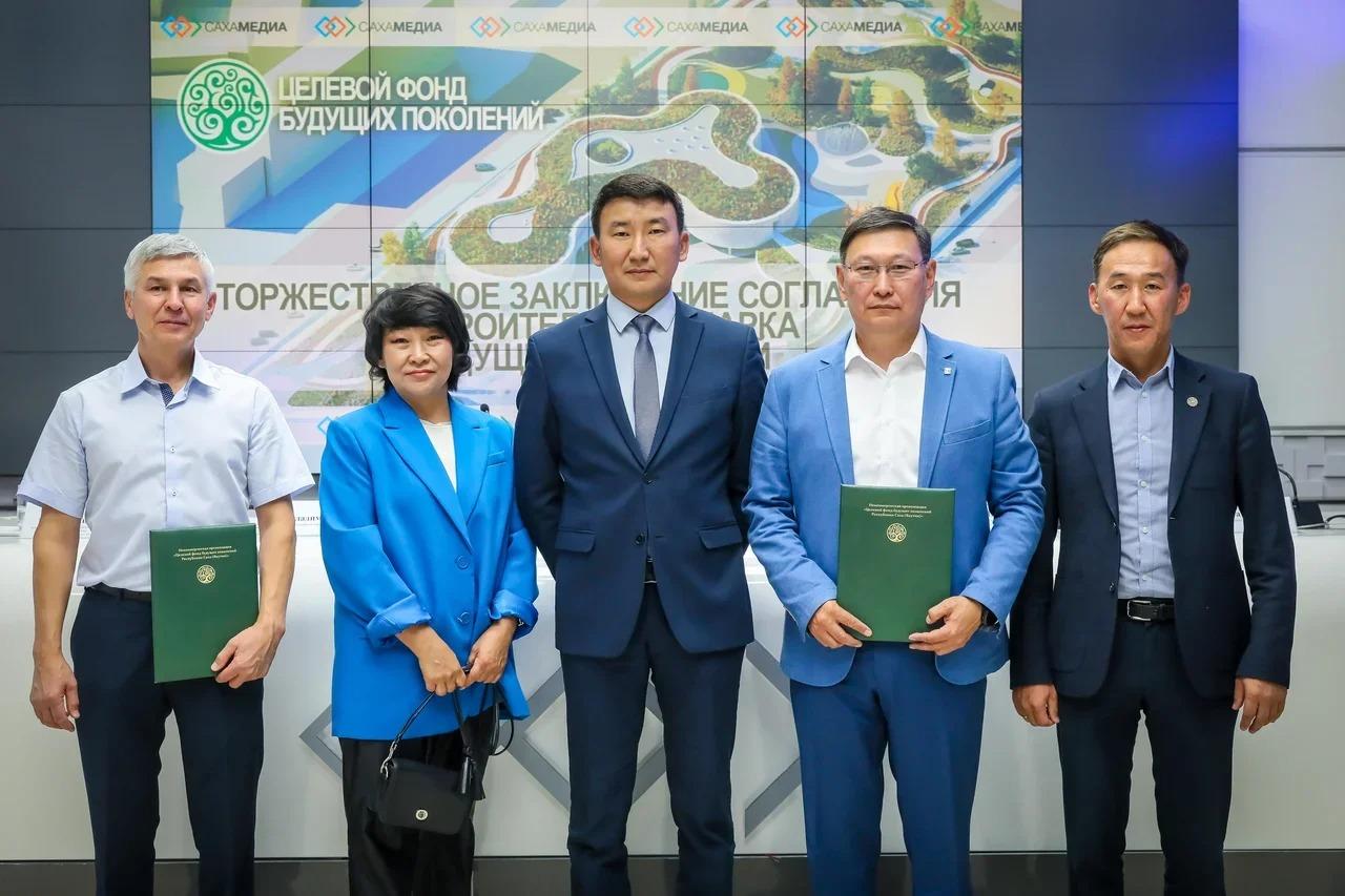 Соглашение о строительстве Парка будущих поколений подписали в Якутске