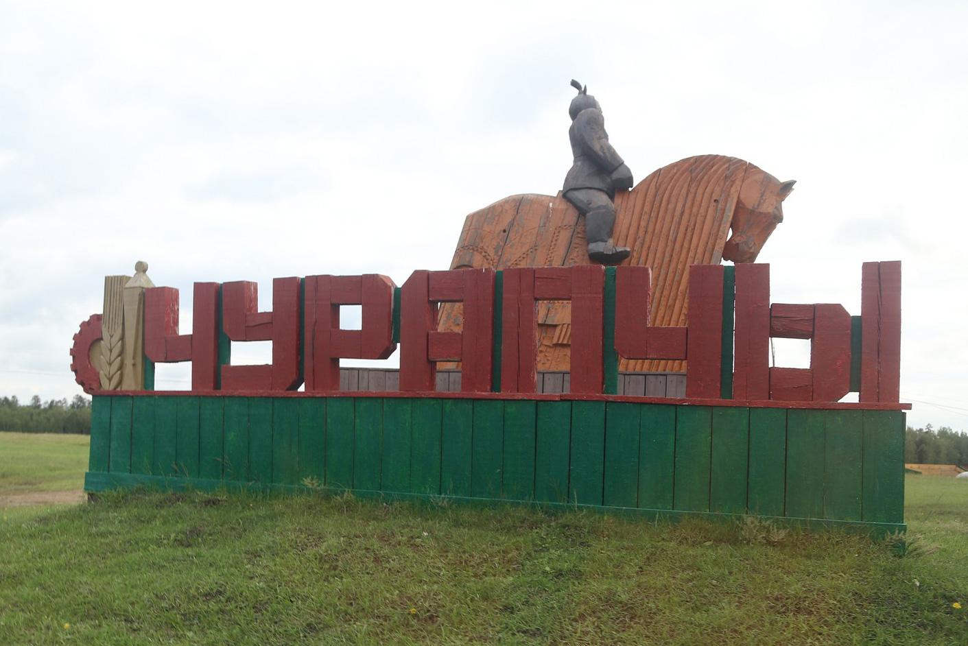 Массовые мероприятия отменили в Чурапчинском районе Якутии из-за эпидобстановки