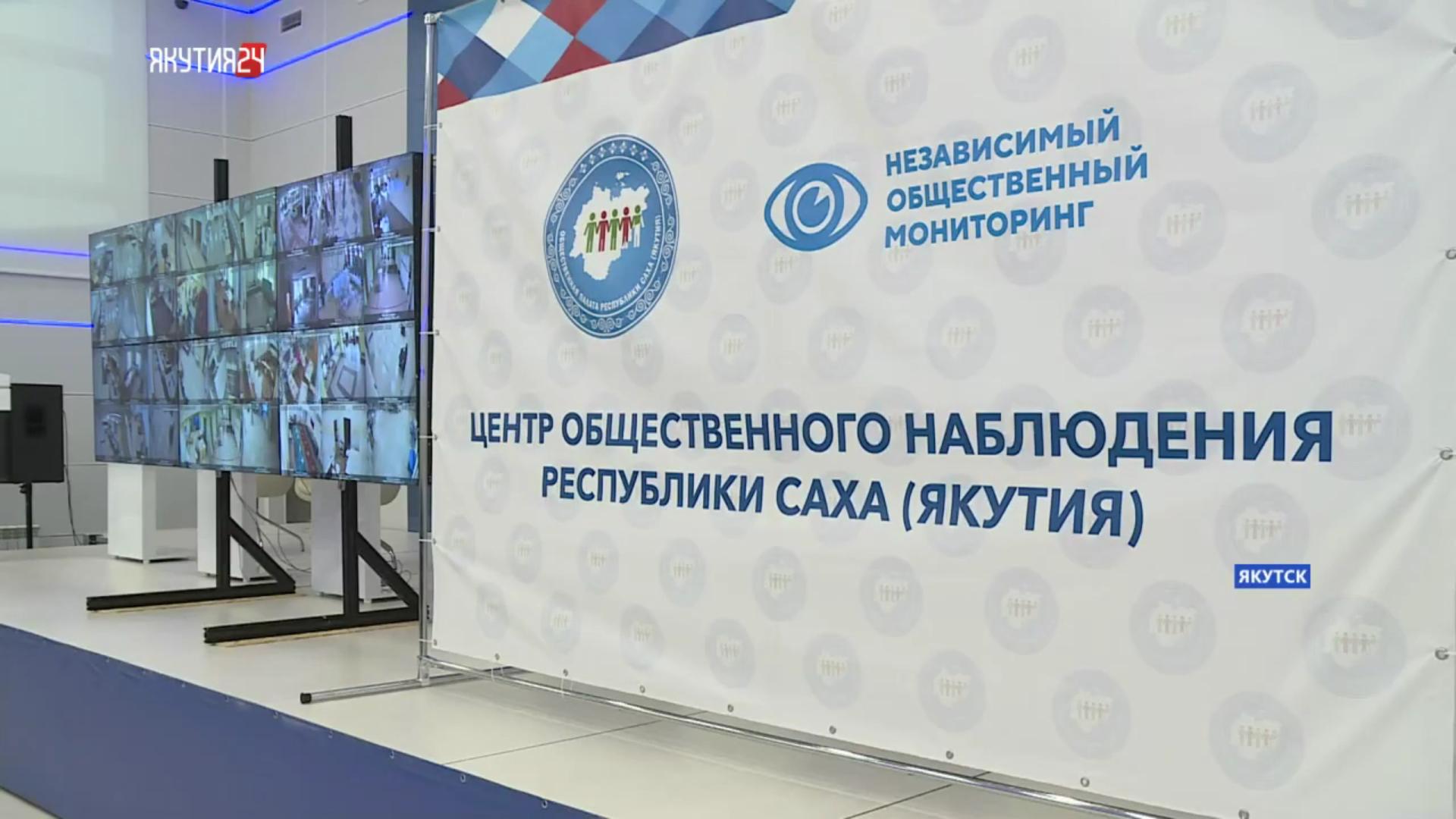 Центр общественного наблюдения за ходом выборов открыли в Якутске