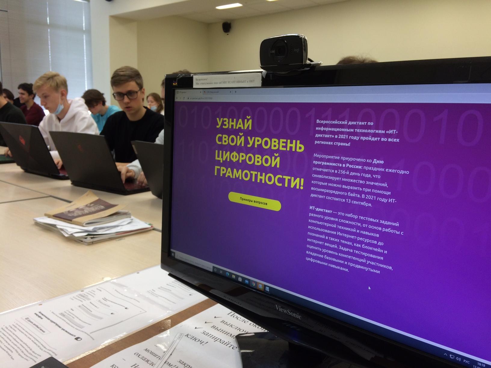 ИТ-диктант написали 370 студентов и сотрудников СВФУ