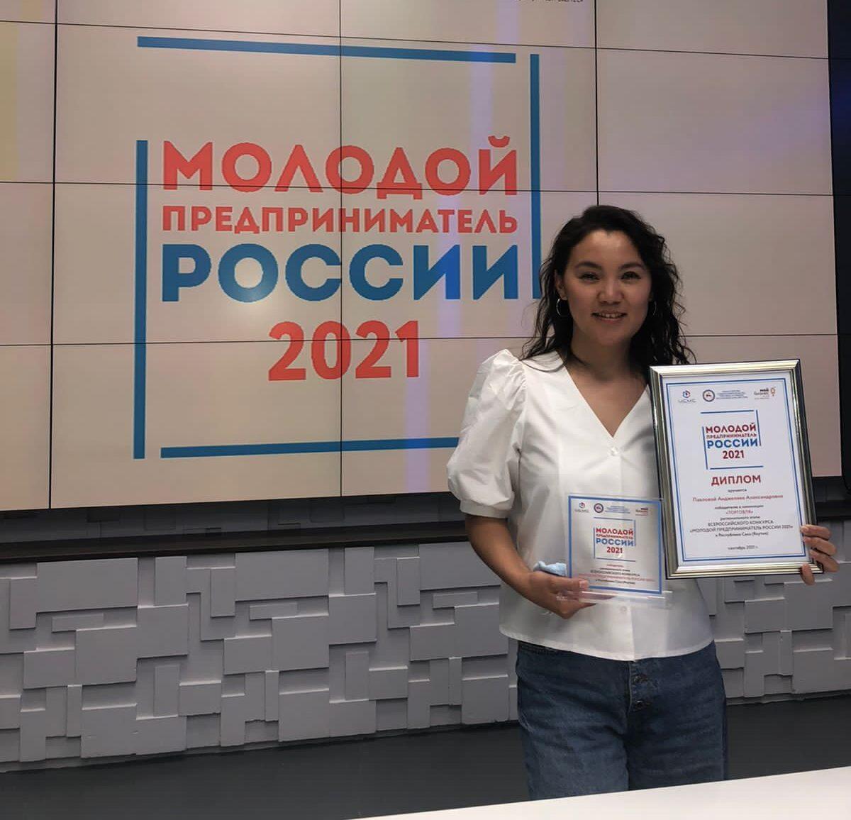 Мастерица из Якутии победила во Всероссийском конкурсе «Молодой предприниматель»