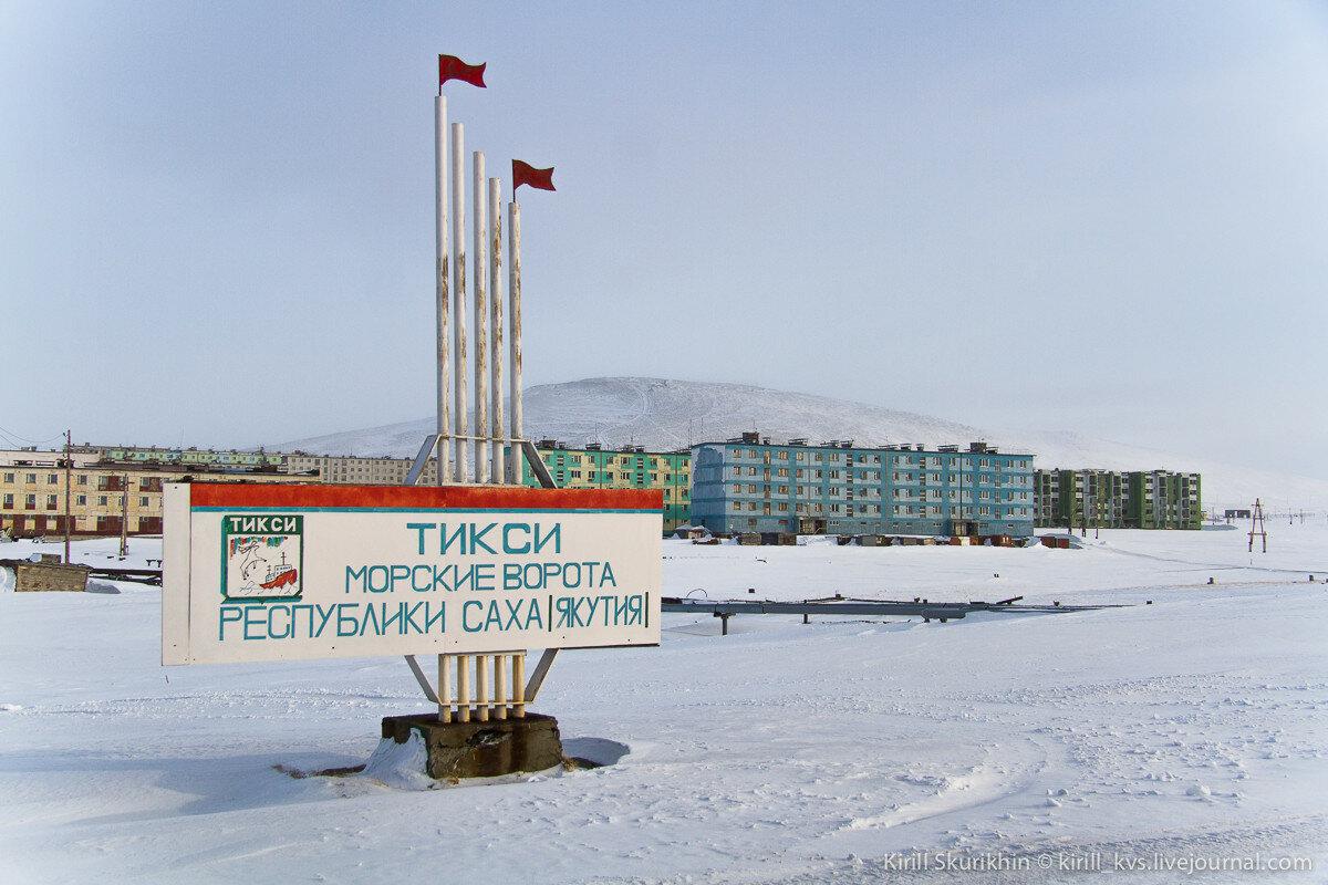 Прямой авиарейс намерены запустить из якутского поселка Тикси в Москву