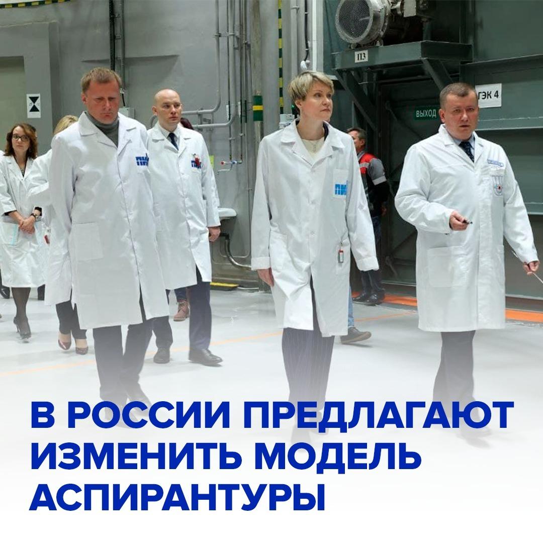 Новую модель аспирантуры предложили создать в России
