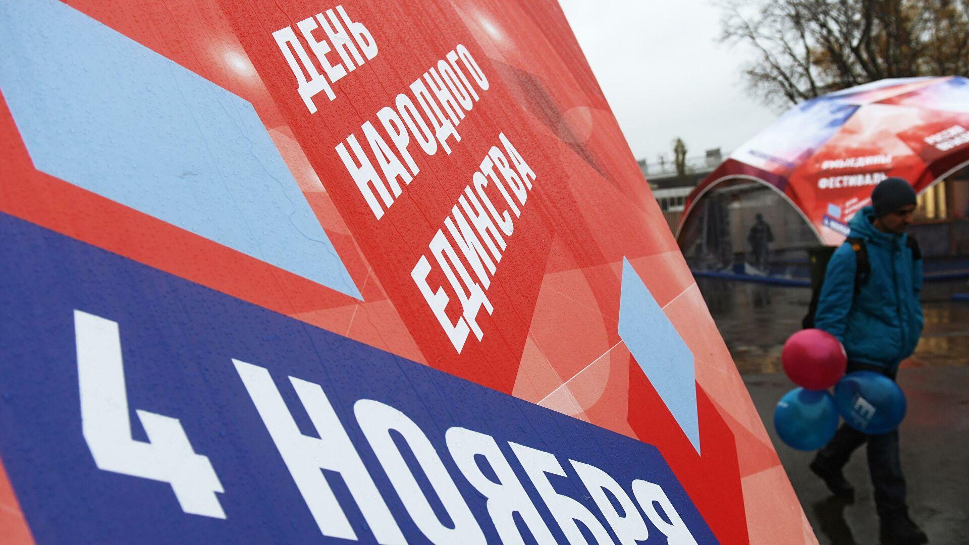 Россияне будут отдыхать четыре дня подряд в ноябре