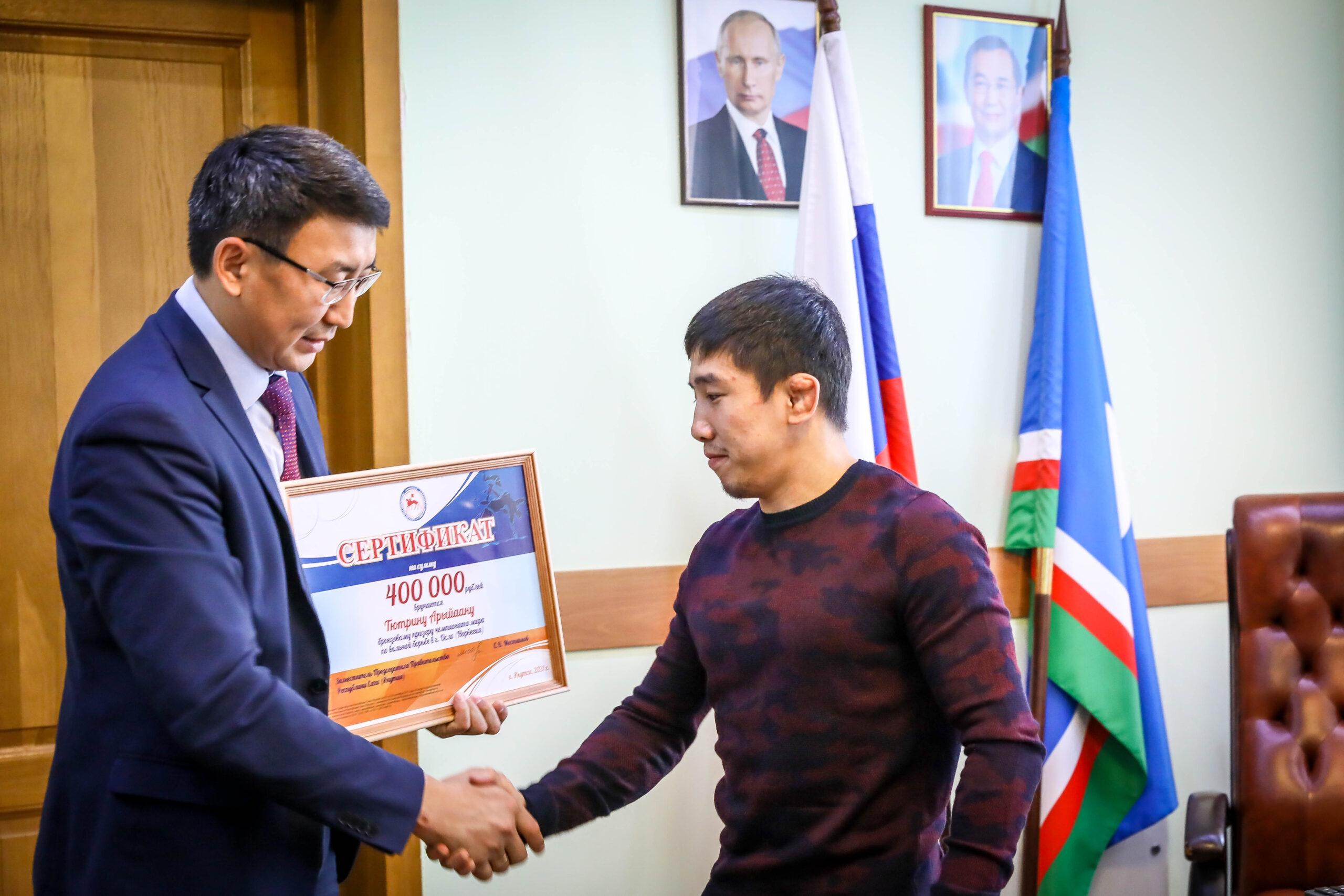 Борцу Арыйаану Тютрину вручили сертификат на сумму 400 тыс рублей от руководства Якутии