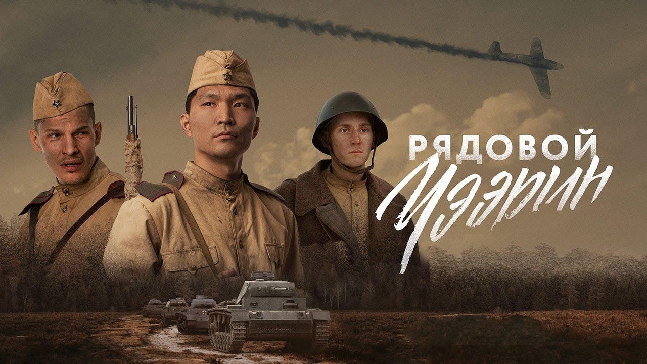 Якутский фильм «Рядовой Чээрин» собрал свыше 1,7 млн просмотров на YouTube