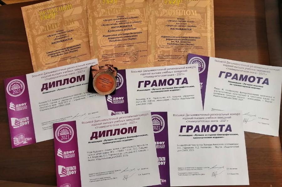 СВФУ завоевал награды конкурса «Университетская книга» и выставки «Печатный двор»