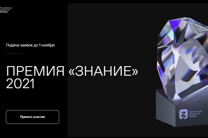 Якутяне могут принять участие в соискании премии «Знание»