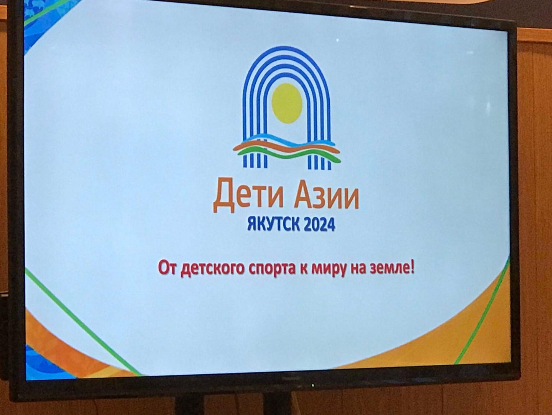 Якутия планирует провести игры «Дети Азии» в 2024 году
