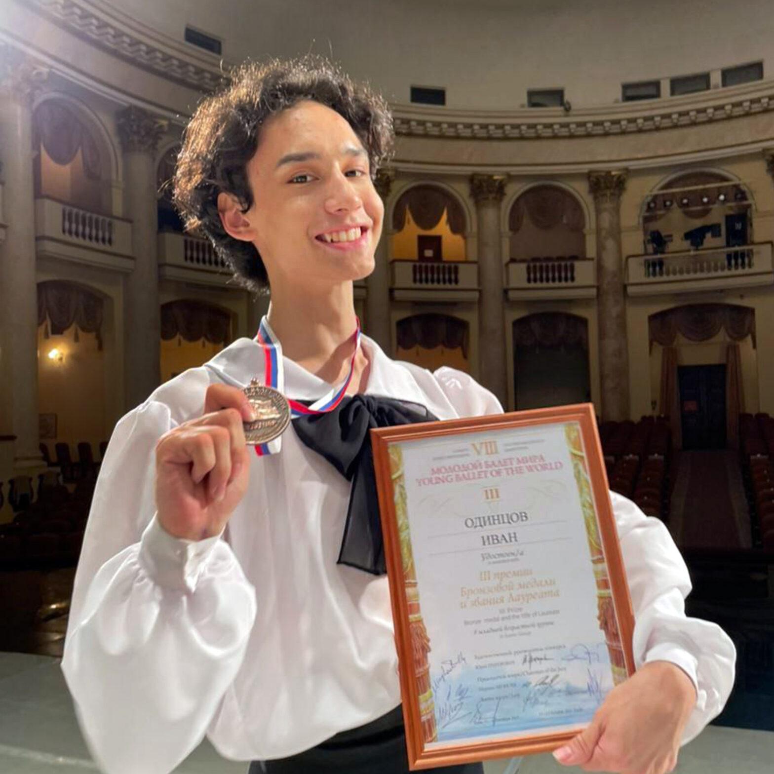 Студент Якутской балетной школы стал призером международного конкурса Юрия Григоровича