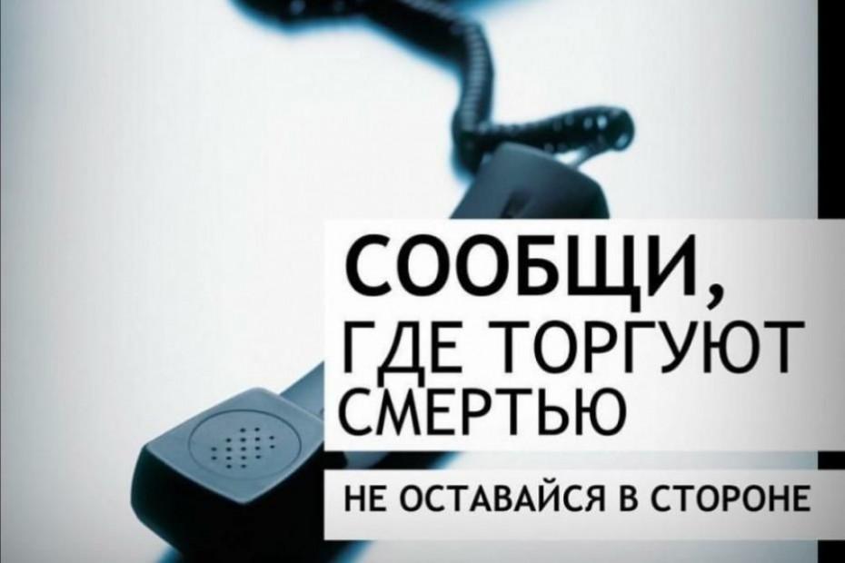 Акция «Сообщи, где торгуют смертью» стартует в Якутии 18 октября