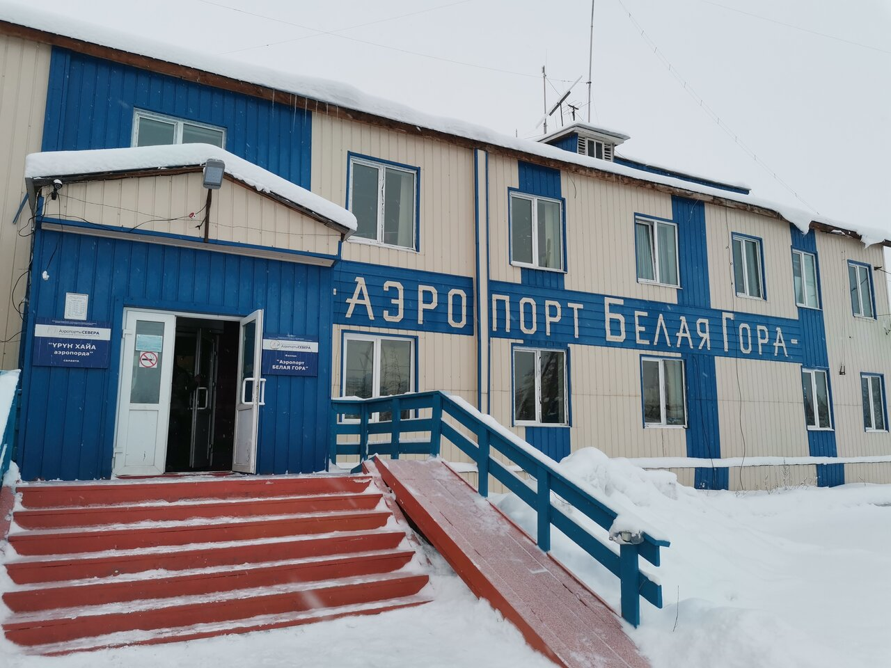 Реконструкцию аэропорта в Абыйском районе Якутии завершат в 2022 году